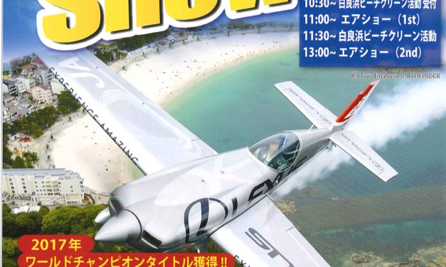 Air Show in南紀白浜
