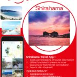 Shirahama Travel APP DiGJAPAN!