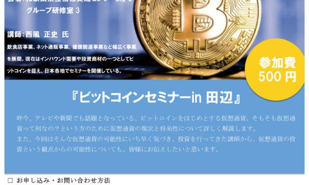 ビットコインの現状と可能性
