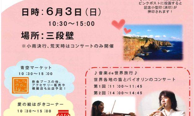 恋人の聖地 2周年記念イベント