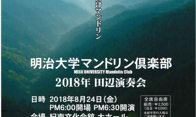 明治大学マンドリン倶楽部 2018年田辺公演