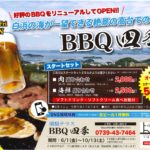 BBQ四季