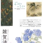 開館20周年なかへちコレクション特別公開1晩花と凌雲