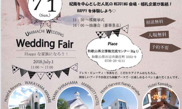 Wedding Fair~Happyな家族になろう!~