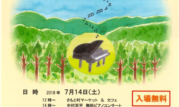 天平 紀伊半島秘境コンサートツアー2018 in佐本