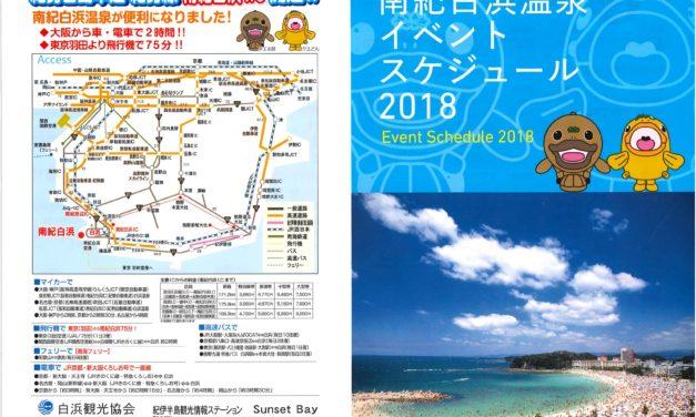 南紀白浜温泉 イベントスケジュール 2018