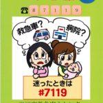 田辺市と上富田町の救急電話相談 #7119
