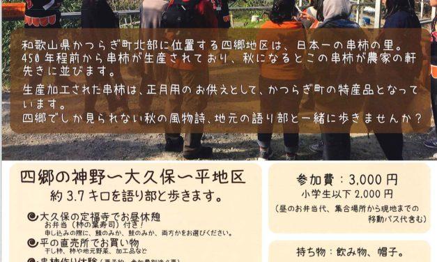 四郷串柿の郷語り部ツアー