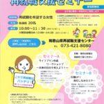 女性のための再就職支援セミナー
