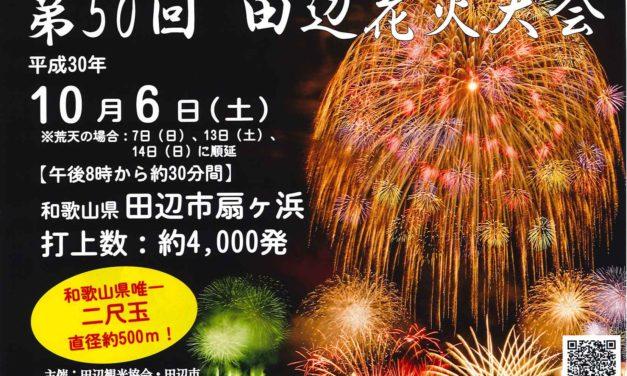 第50回 田辺花火大会
