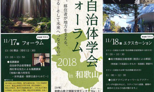 近畿自治体学会フォーラム In 2018