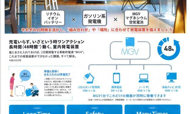 "MGV ""Beluga"" マグネシウム空気電池"
