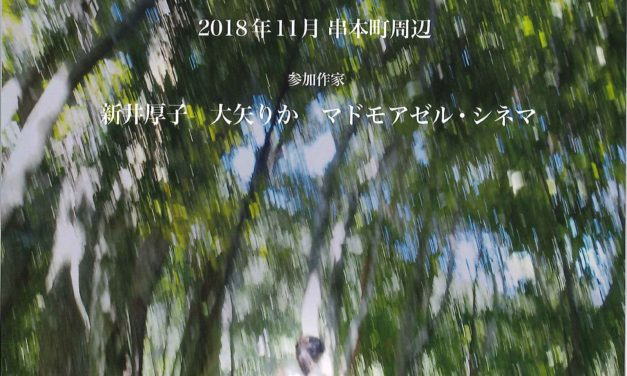 未来の森へ