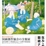 国画創作協会の全貌展