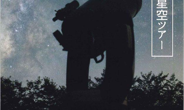 熊野古道で星空ツアー