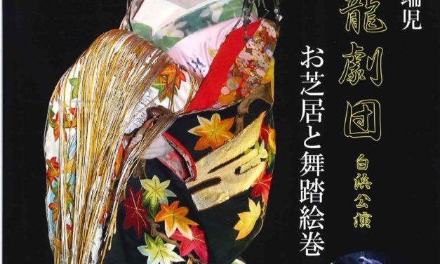 近江飛龍劇団 白浜公演