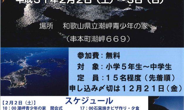 第2回南紀熊野ジオパーク こどもスクールin串本