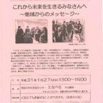 平成30年度マナビィスト支援セミナー【紀南の部】実施要項