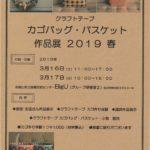 カゴバック・バスケット作品展 2019春