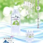 「紀州熊野」の命水