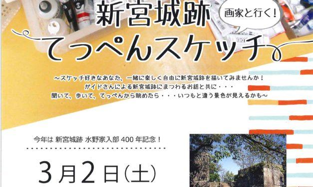 新宮城跡てっぺんスケッチ