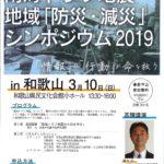 気象庁 南海トラフ地震地域「防災・減災」シンポジウム2019