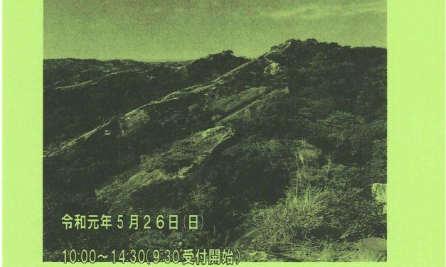 景勝ひき岩群散策&探訪